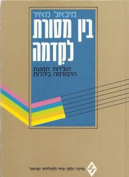 בין מסורת לקדמה: תולדות תנועת הרפורמה ביהדות (חדש לגמרי!)