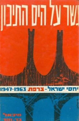 גשר על הים התיכון - יחסי ישראל צרפת 1947 1963