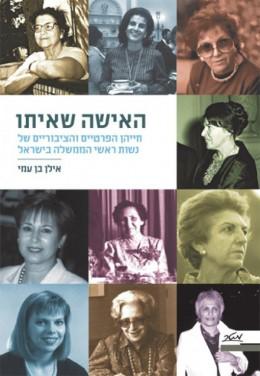 האישה שאיתו - חייהן הפרטיים והציבוריים של נשות ראשי הממשלה בישראל