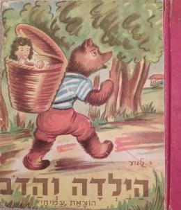 הילדה והדב / הוצאת עמיחי (ציורים: דוד גלבוע)