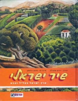 שיר ישראלי - ארץ ישראל בצליל וצבע (עם הדיסק)