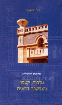 שכונות ירושלים טלביה, קטמון והמושבה הגרמנית