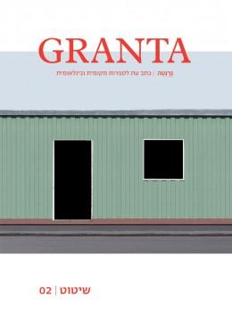 גרנטה - שיטוט 02