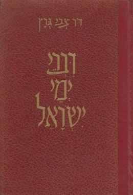 דברי ימי ישראל-כרך א - מיום היות ישראל לעם בארץ ירשתו עד סוף ימי הבה