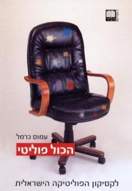 הכול פוליטי - לקסיקון הפוליטיקה הישראלי - 2 כרכים