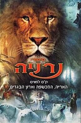 סיפורי נרניה- האריה, המכשפה וארון הבגדים