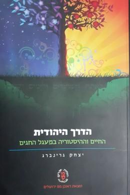 הדרך היהודית החיים וההיסטוריה במעגל החיים