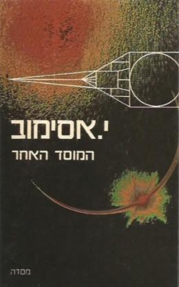 המוסד האחר - מהדורה מקורית 1978