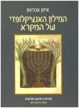 המילון האנציקלופדי של המקרא בכרך אחד מהדורה חדשה מורחבת