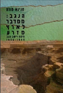 הנגב: ממדבר לארץ מזרע