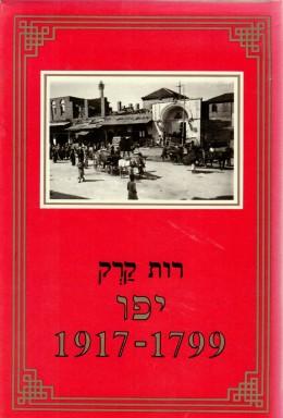 יפו - צמיחתה של עיר 1917-1799