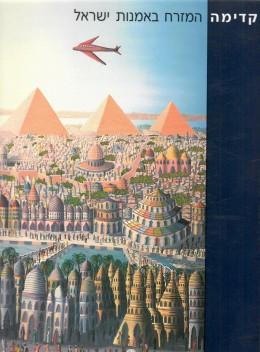קדימה - המזרח באמנות ישראל (חדש לגמרי!)