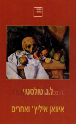 איוואן איליץ' ואחרים