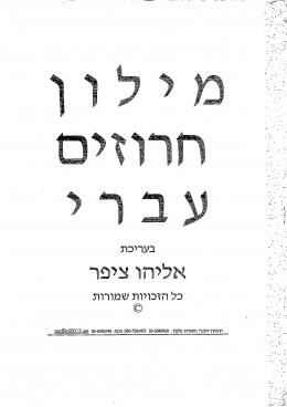 מילון חרוזים עברי