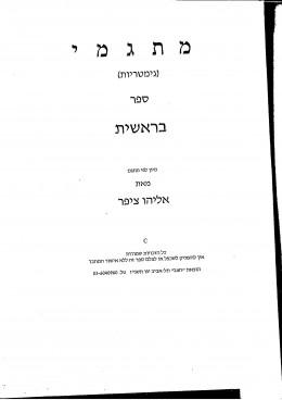 מתגמי (גימטריות) ספר בראשית