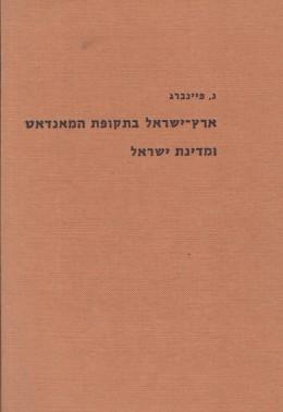 ארץ ישראל בתקופת המנדט ומדינת ישראל - בעיות במשפט הבינלאומי