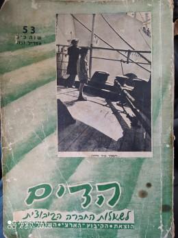 הדים לשאלות החברה הקיבוצית / 1957 (גיליון 53)