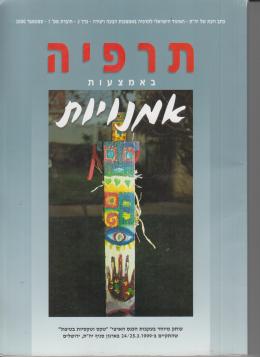 תרפיה באמצעות אמנות חוברת כרך 3-חוברת 1- 09.2000