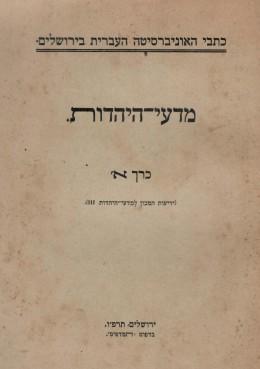 מדעי היהדות א' -האוניברסיטה העברית - המכון למדעי היהדות תרפ