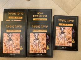 שריקה בחשיכה סדרה חמישה ספרים
