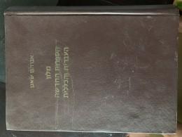 מילון הספרות החדשה