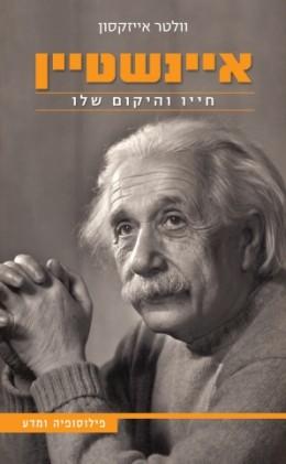 אינשטיין חייו והיקום שלו