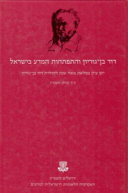 דוד בן גוריון והתפתחות המדע בישראל - יום עיון