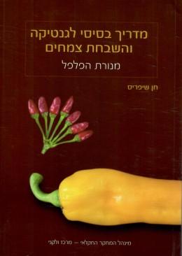 מדריך בסיסי לגנטיקה והשבחת צמחים - מנורת הפלפל