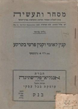 קנין לאומי וקנין פרטי בקרקע / מסחר ותעשיה - גליון מיוחד 1929