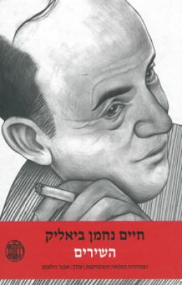 השירים - המהדורה המלאה והמעודכנת בעריכת אבנר הולצמן
