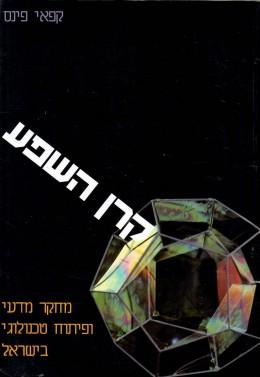 קרן השפע - מחקר מדעי ופיתוח טכנולוגי בישראל