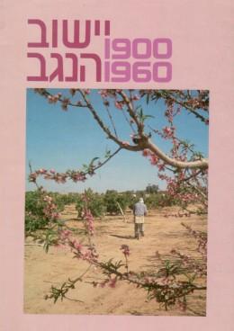 יישוב הנגב 1900-1960 (חדש לגמרי)