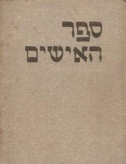 ספר האישים - לכסיקון ארצישראלי