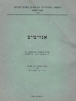 אנזימים - סדרת הרצאות / הסתדרות הכימאים - כנס 1945