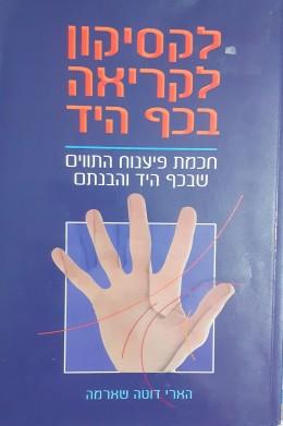 לקסיקון לקריאה בכף היד חכמת פיענוח התווים שבכך היד והבנתם