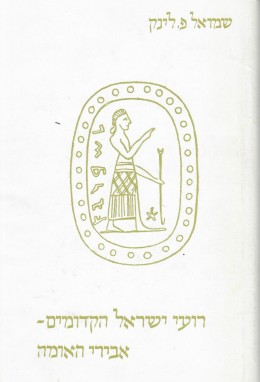 רועי ישראל הקדומים - אבירי האומה (חדש לגמרי!)