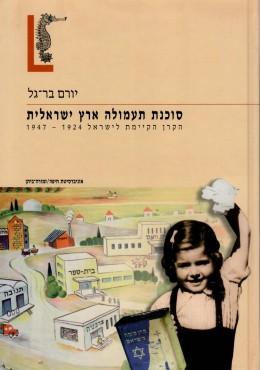 סוכנת תעמולה ארץ ישראלית - הקרן הקיימת לישראל 1947-1924 (חדש לגמרי!)
