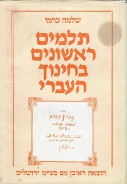 תלמים ראשונים בחינוך העברי (חדש לגמרי!)