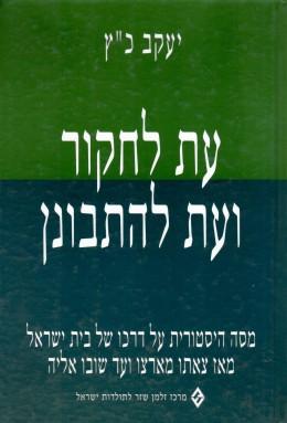 עת לחקור ועת להתבונן - מסה היסטורית על דרכו של בית ישראל (חדש לגמרי!)