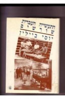התעשייה העברית - שורשים