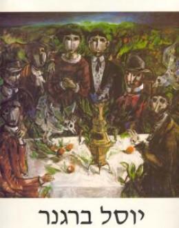 יוסל ברגנר - ציורים 1938-1980