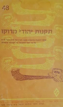 תקנות יהודי מרוקו 48 אוסף התקנות מראשית המאה הט