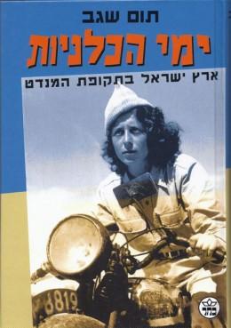 ימי הכלניות - ארץ ישראל בתקופת המנדט
