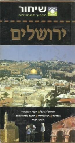 ירושלים - מדריכי שיחור