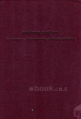 הצלבנים בממלכתם - מחקרים בתולדות ארץ-ישראל 1291-1099 (כחדש, המחיר כולל משלוח)