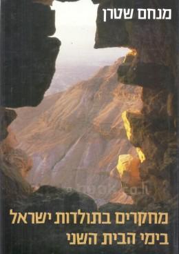 מחקרים בתולדות ישראל בימי הבית השני