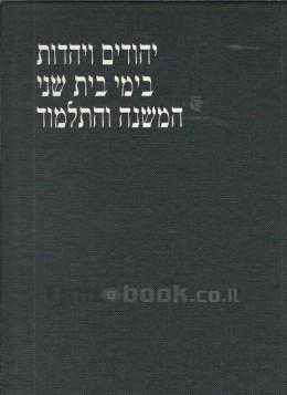 יהודים ויהדות בימי בית שני המשנה והתלמוד (כחדש, המחיר כולל משלוח)