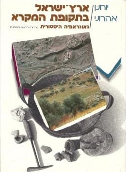 ארץ-ישראל בתקופת המקרא; גיאוגרפיה היסטורית