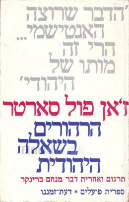 הרהורים בשאלה היהודית