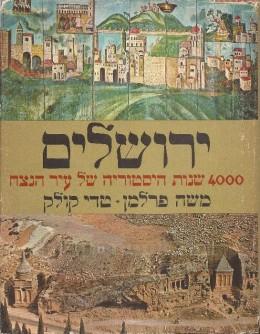 ירושלים 4000 שנות היסטוריה של עיר הנצח